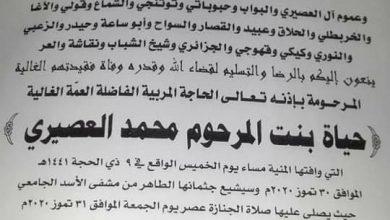 حياة بنت محمد العصيري