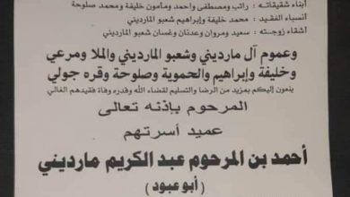 احمد عبد الكريم مارديني