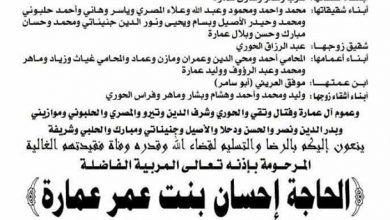 احسان عمر عمارة