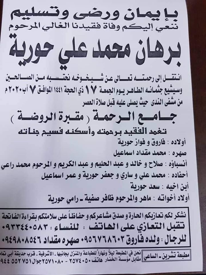 برهان محمد علي حوريه