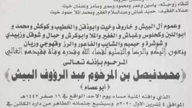 محمد فيصيل عبدالرووف الببيش