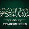 وفاة عبدالوهاب عبدالعزيز الرواشدة  | وفيات الاردن